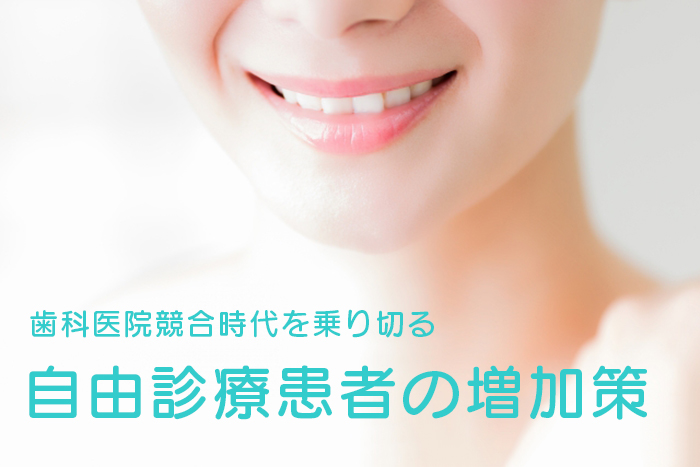 歯科医院競合時代を乗り切る自由診療患者の増加策