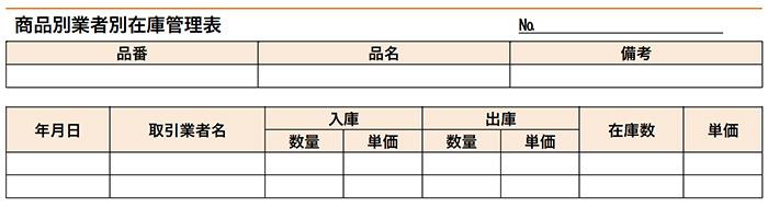 取引業者別商品別在庫管理表