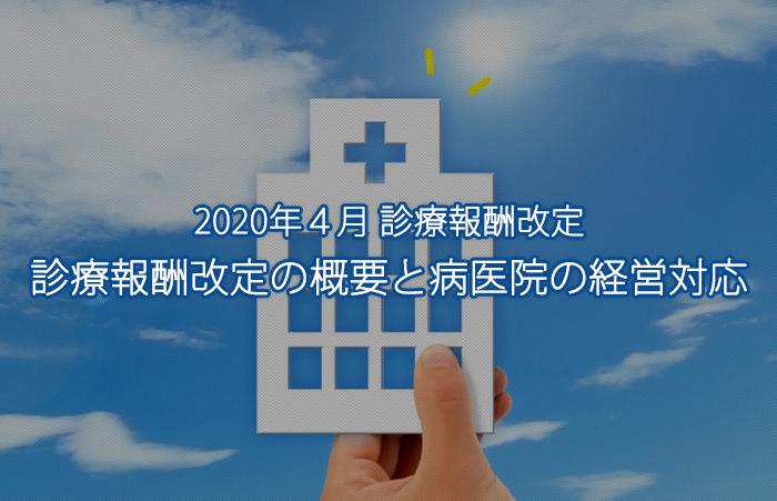 2020年4月 診療報酬改定 診療報酬改定の概要と病医院の経営対応