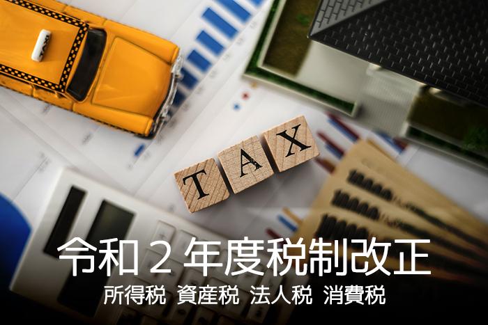 令和2年度税制改正〜法人税・所得税・資産税・消費税〜