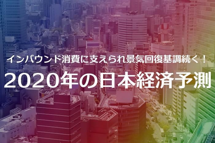 インバウンド消費に支えられ景気回復基調続く!2020年の日本経済予測