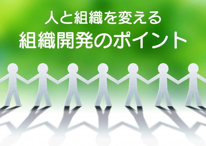 人と組織を変える組織開発のポイント