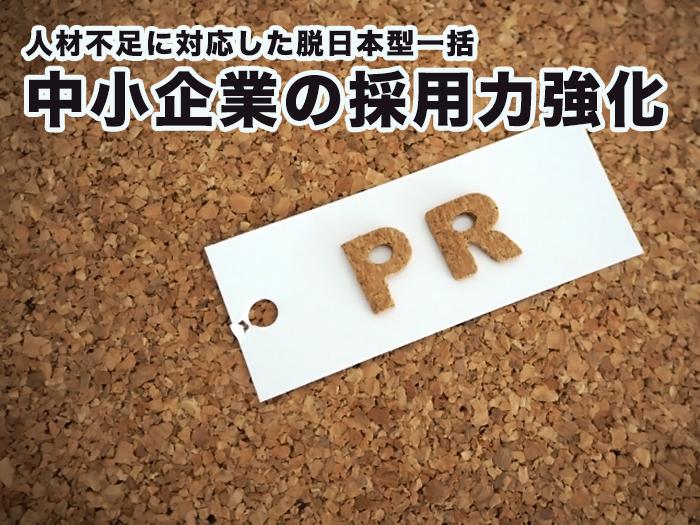 人材不足に対応した脱日本型一括 中小企業の 採用力強化