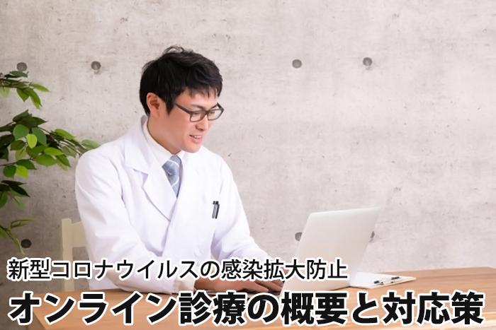 新型コロナウイルスの感染拡大防止 オンライン診療の 概要と対応策