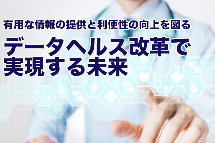 有用な情報の提供と利便性の向上を図るデータヘルス 改革で 実現する未来