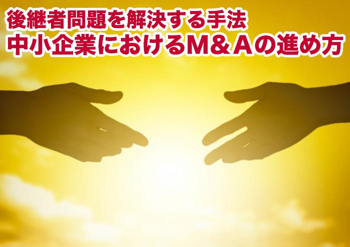 後継者問題を解決する手法 中小企業におけるM&Aの進め方