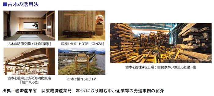 古木の活用法