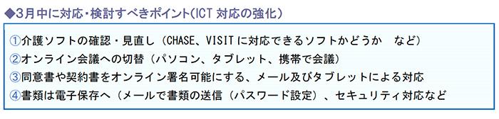 3月中に対応・検討すべきポイント(ICT対応の強化)