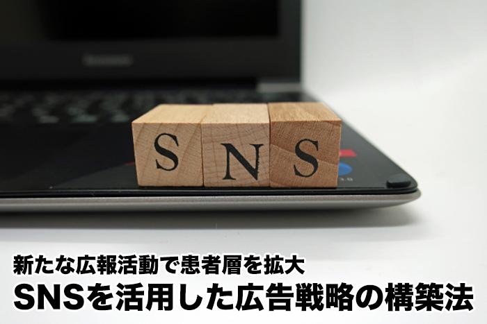 新たな広報活動で患者層を拡大 SNSを活用した広告戦略の構築法