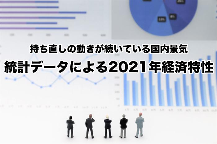 持ち直しの動きが続いている国内景気 統計データによる2021年経済特性