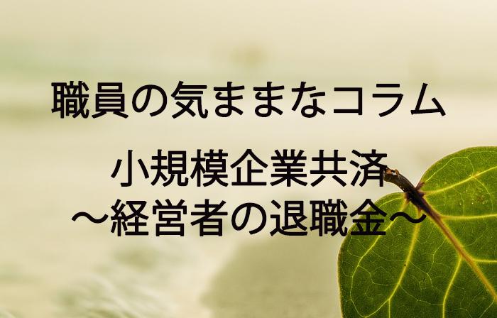 小規模企業共済 〜経営者の退職金〜
