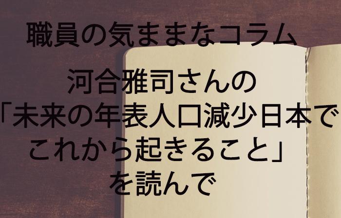 河合雅司さんの「未来の年表人口減少日本でこれから起きること」を読んで