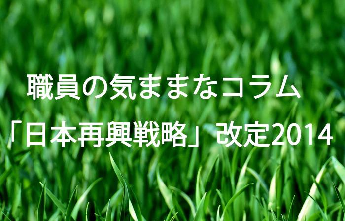「日本再興戦略」改定2014