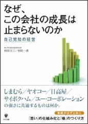 なぜ、この会社の成長はとまらないのか 自己覚知の経営…杉田圭三/杉田一真 著
