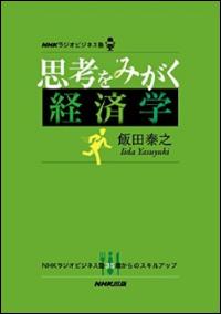 思考をみがく経済学…飯田泰之 著