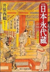 日本永代蔵…井原西鶴 著