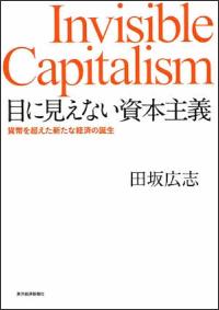 目に見えない資本主義…田坂広志 著