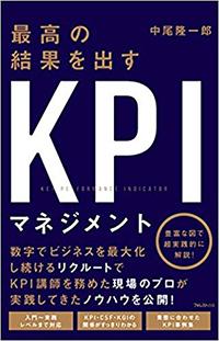 最高の結果を出す KPIマネジメント…中尾 隆一郎 著