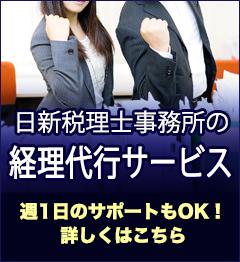 日新税理士事務所 経理代行サービス