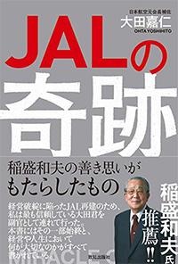 JALの奇跡 稲盛和夫の善き思いがもたらしたもの 大田 嘉仁 著