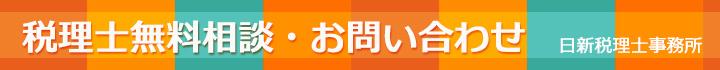 税理士無料相談・お問い合わせフォーム|日新税理士事務所