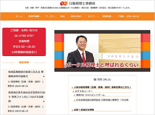 税理士 桐元久佳/日新税理士事務所